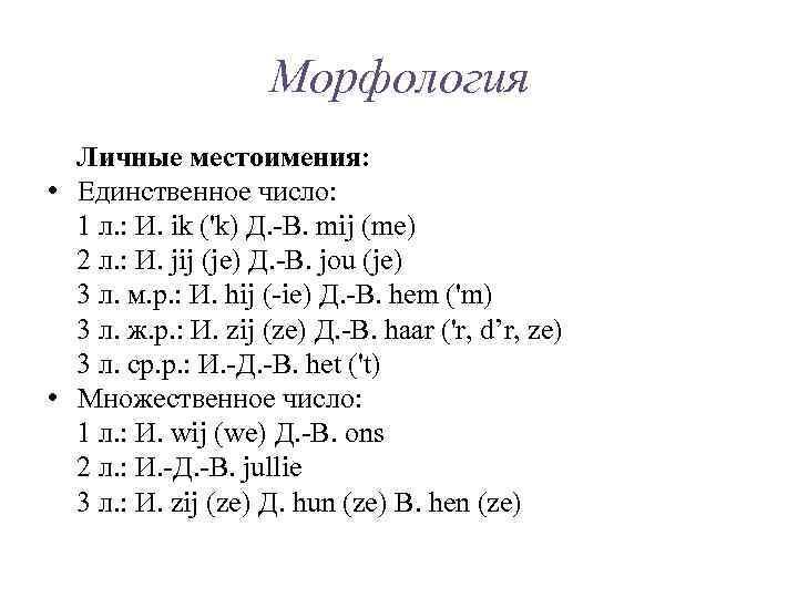 Морфология Личные местоимения: • Единственное число: 1 л. : И. ik ('k) Д. -В.