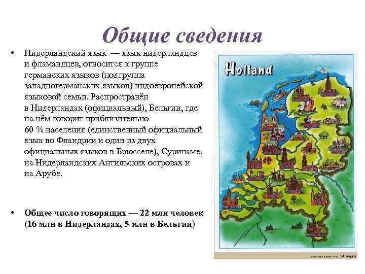 Общие сведения • Нидерландский язык — язык нидерландцев и фламандцев, относится к группе германских