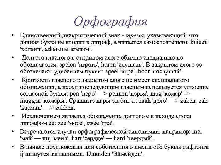 Орфография • Единственный диакритический знак - трема, указывающий, что данная буква не входит в