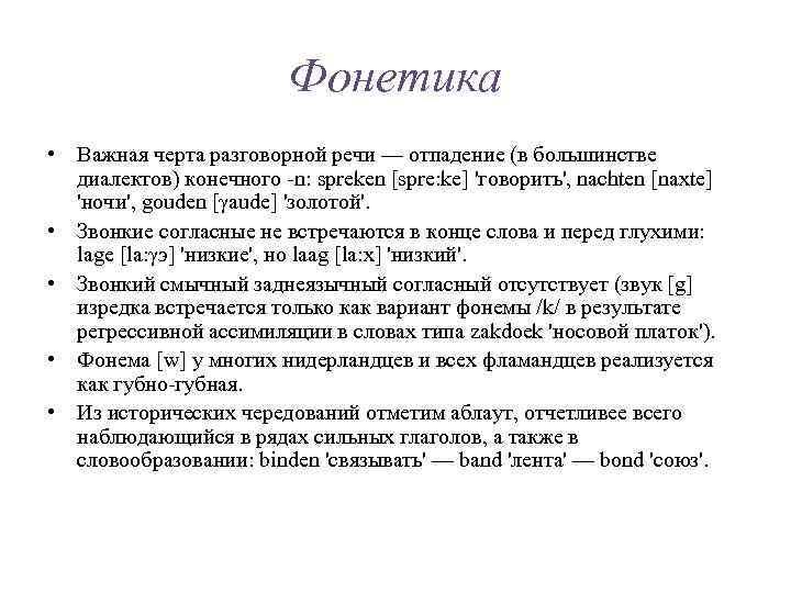 Фонетика • Важная черта разговорной речи — отпадение (в большинстве диалектов) конечного -n: spreken