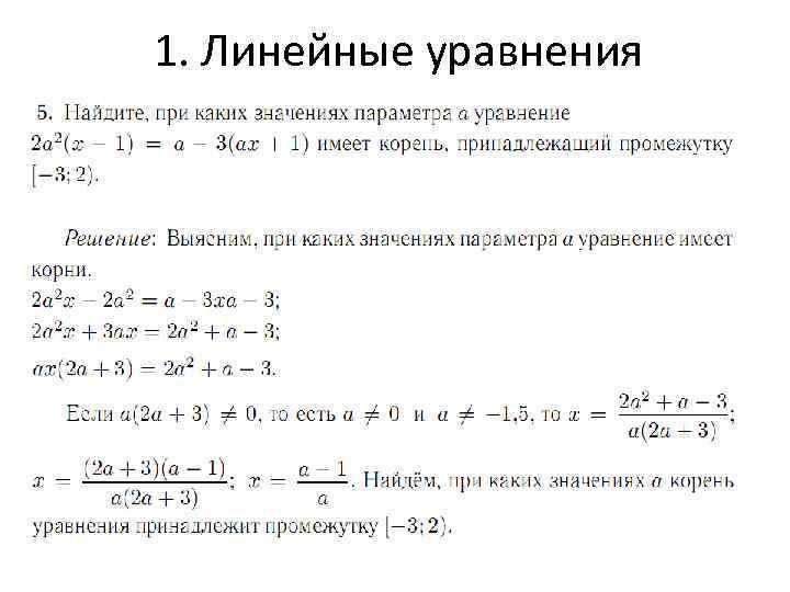параметрами уравнении в с знакомство первое