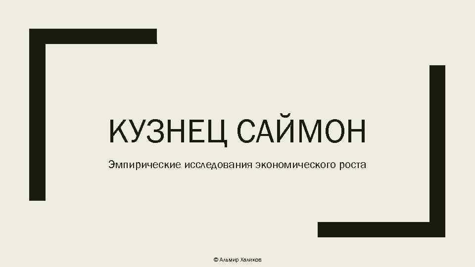 КУЗНЕЦ САЙМОН Эмпирические исследования экономического роста © Альмир Халиков