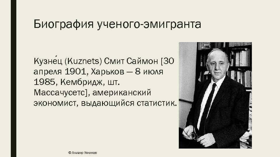 Биография ученого-эмигранта Кузне ц (Kuznets) Смит Саймон [30 апреля 1901, Харьков — 8 июля