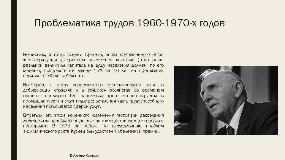 Проблематика трудов 1960 -1970 -х годов Во-первых, с точки зрения Кузнеца, эпоха современного роста