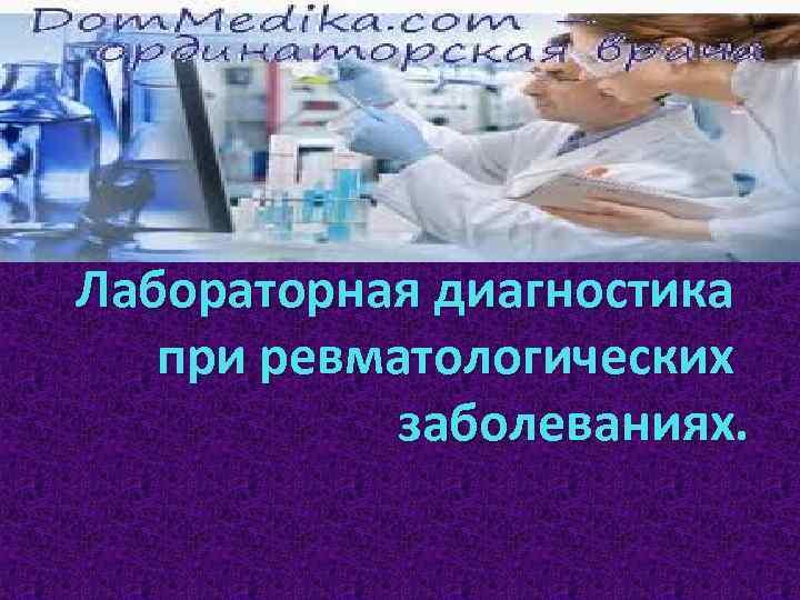 Лабораторная диагностика при ревматологических заболеваниях.