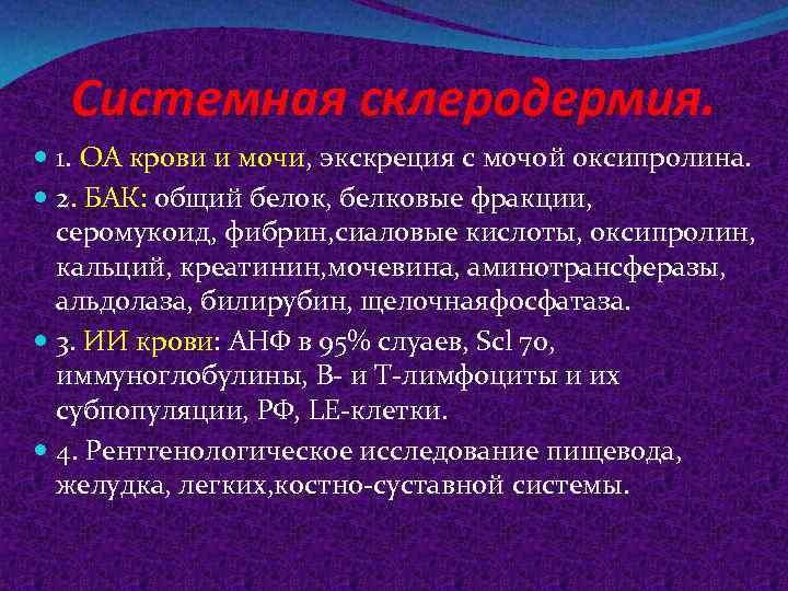 Системная склеродермия. 1. ОА крови и мочи, экскреция с мочой оксипролина. 2. БАК: общий
