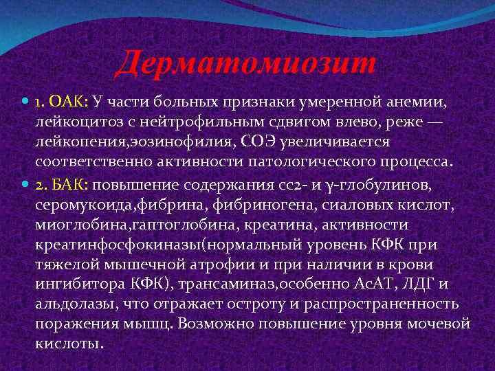Дерматомиозит 1. OAK: У части больных признаки умеренной анемии, лейкоцитоз с нейтрофильным сдвигом влево,