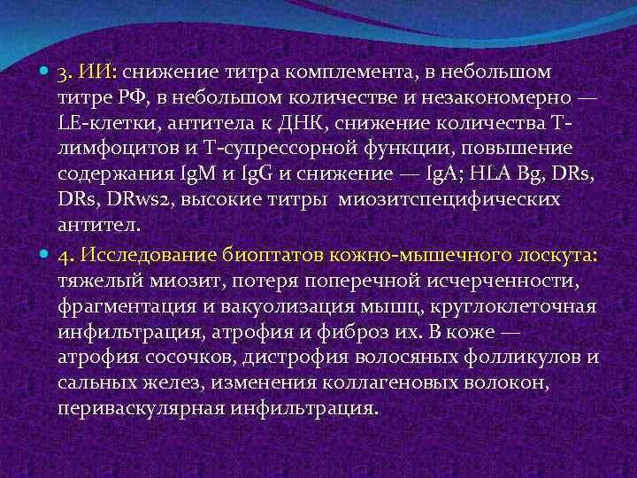 3. ИИ: снижение титра комплемента, в небольшом титре РФ, в небольшом количестве и