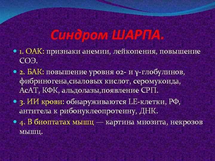 Синдром ШАРПА. 1. OAK: признаки анемии, лейкопения, повышение СОЭ. 2. БАК: повышение уровня 02