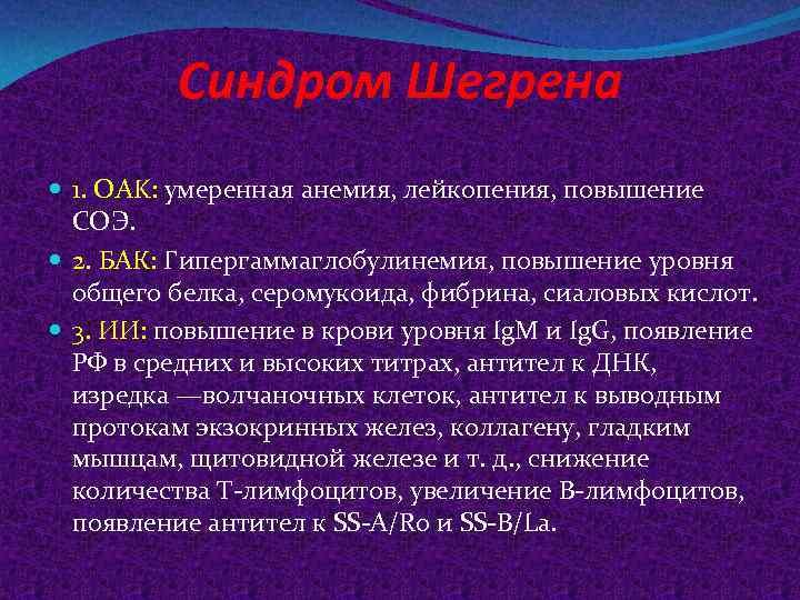 Синдром Шегрена 1. OAK: умеренная анемия, лейкопения, повышение СОЭ. 2. БАК: Гипергаммаглобулинемия, повышение уровня