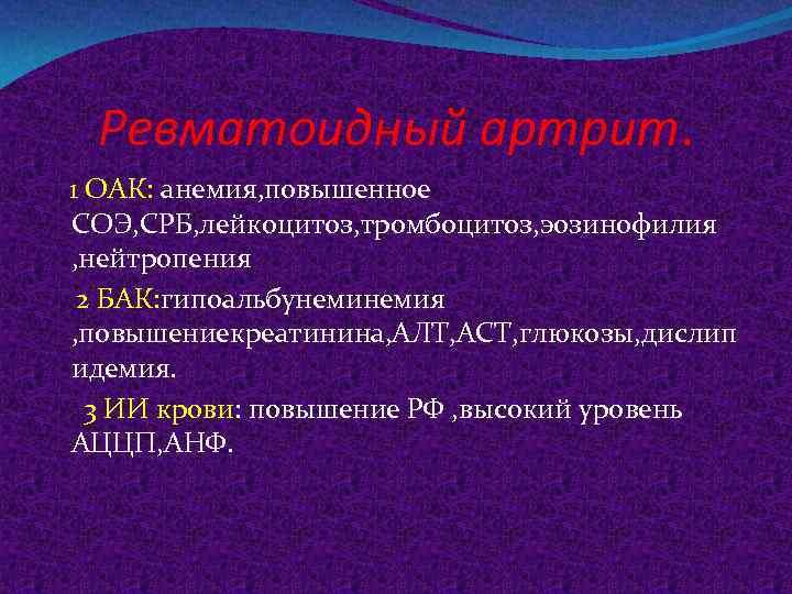 Ревматоидный артрит. 1 ОАК: анемия, повышенное СОЭ, СРБ, лейкоцитоз, тромбоцитоз, эозинофилия , нейтропения 2