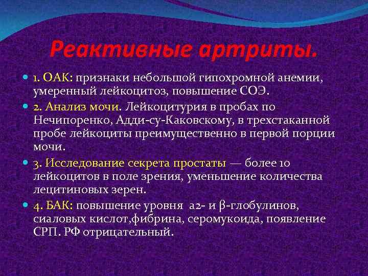 Реактивные артриты. 1. OAK: признаки небольшой гипохромной анемии, умеренный лейкоцитоз, повышение СОЭ. 2. Анализ