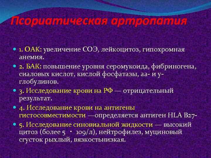 Псориатическая артропатия 1. OAK: увеличение СОЭ, лейкоцитоз, гипохромная анемия. 2. БАК: повышение уровня серомукоида,
