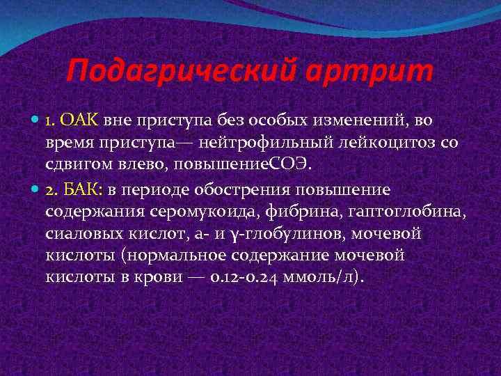 Подагрический артрит 1. OAK вне приступа без особых изменений, во время приступа— нейтрофильный лейкоцитоз