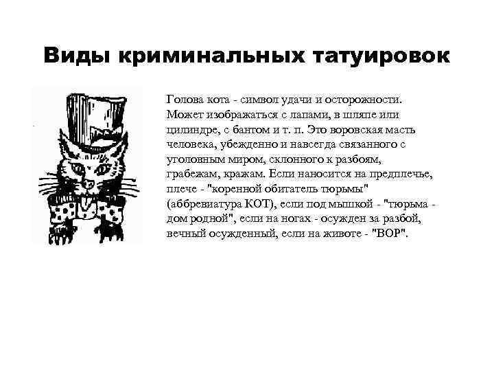 Виды криминальных татуировок Голова кота - символ удачи и осторожности. Может изображаться с лапами,