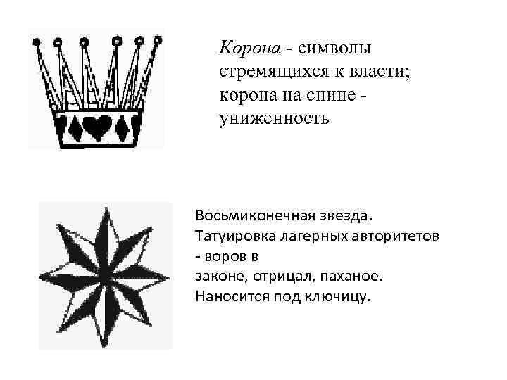 Корона - символы стремящихся к власти; корона на спине униженность Восьмиконечная звезда. Татуировка лагерных