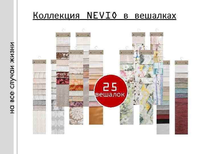 Коллекция NEVIO в вешалках 25 вешалок