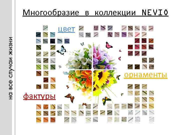 Многообразие в коллекции NEVIO цвет орнаменты фактуры