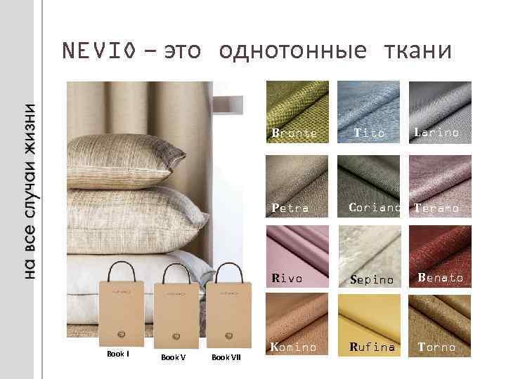 NEVIO – это однотонные ткани Bronte Tito Larino Petra Rivo Book I Book VII