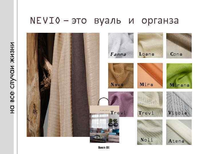 NEVIO – это вуаль и органза Fanna Cona Nava Mirana Trevi Vigola Noli Book