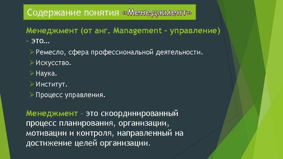 Содержание понятия «Менеджмент» Менеджмент (от анг. Management – управление) – это… Ø Ремесло, сфера