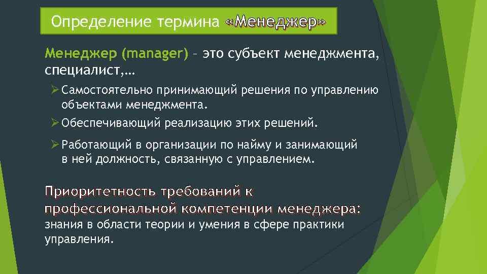 Определение термина «Менеджер» Менеджер (manager) – это субъект менеджмента, специалист, … Ø Самостоятельно принимающий