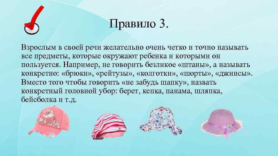 Правило 3. Взрослым в своей речи желательно очень четко и точно называть все предметы,