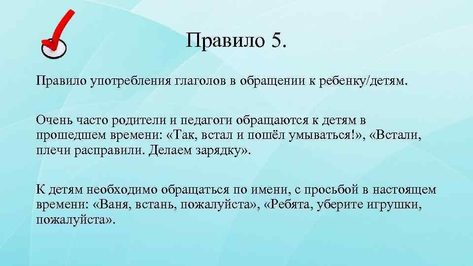 Правило 5. Правило употребления глаголов в обращении к ребенку/детям. Очень часто родители и педагоги