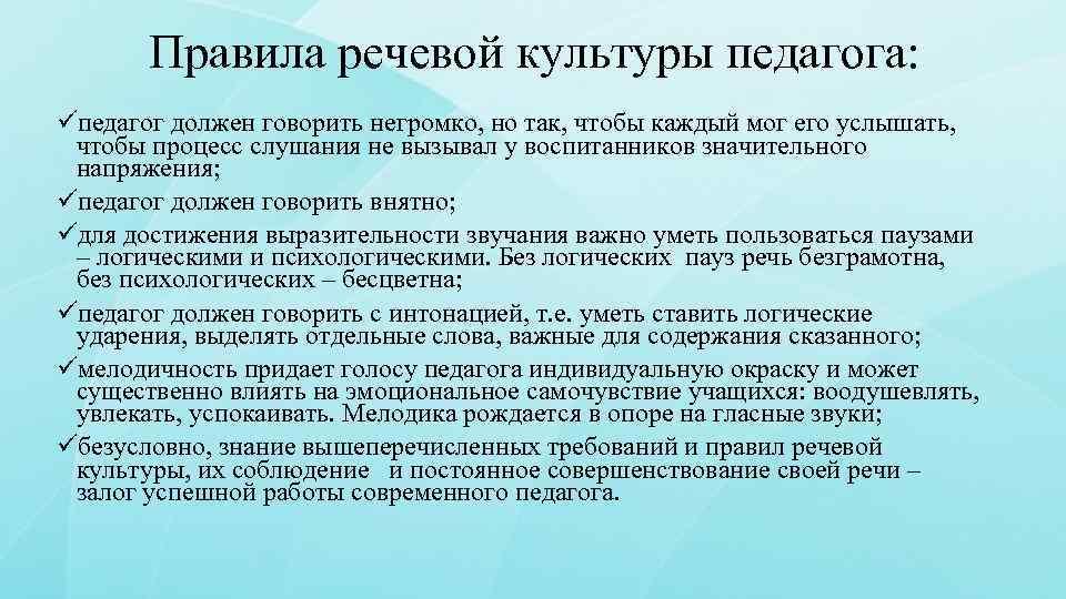 Правила речевой культуры педагога: üпедагог должен говорить негромко, но так, чтобы каждый мог его