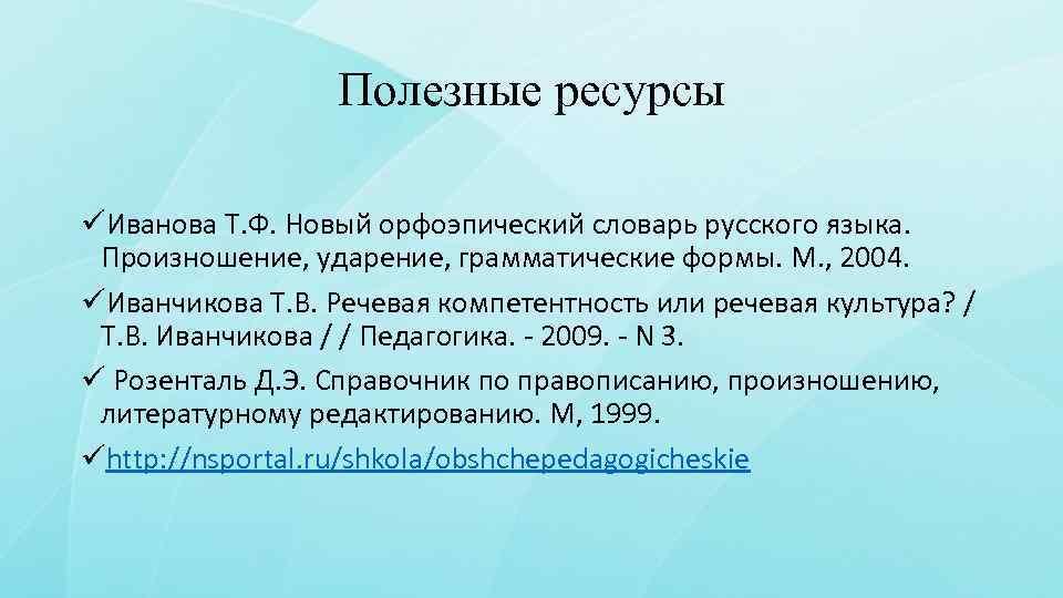 Полезные ресурсы üИванова Т. Ф. Новый орфоэпический словарь русского языка. Произношение, ударение, грамматические формы.