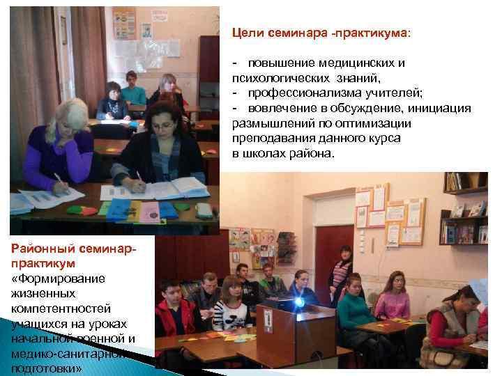 Цели семинара -практикума: - повышение медицинских и психологических знаний, - профессионализма учителей; - вовлечение