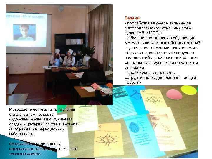 Задачи: - проработка важных и типичных в методологическом отношении тем курса «НВ и МСП»