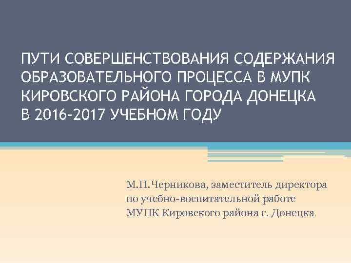 ПУТИ СОВЕРШЕНСТВОВАНИЯ СОДЕРЖАНИЯ ОБРАЗОВАТЕЛЬНОГО ПРОЦЕССА В МУПК КИРОВСКОГО РАЙОНА ГОРОДА ДОНЕЦКА В 2016 -2017