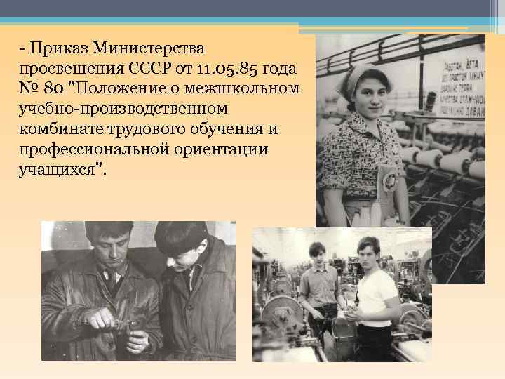 - Приказ Министерства просвещения СССР от 11. 05. 85 года № 80