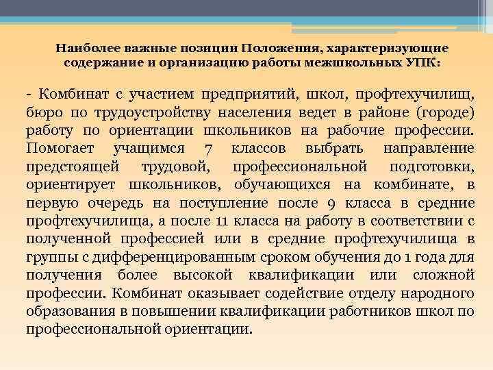 Наиболее важные позиции Положения, характеризующие содержание и организацию работы межшкольных УПК: - Комбинат с