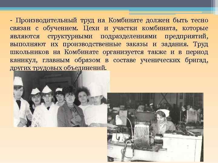 - Производительный труд на Комбинате должен быть тесно связан с обучением. Цехи и участки