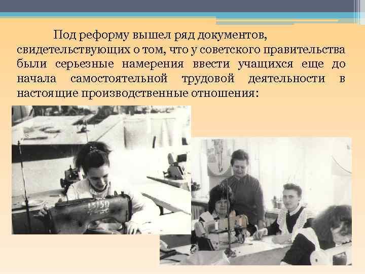 Под реформу вышел ряд документов, свидетельствующих о том, что у советского правительства были серьезные