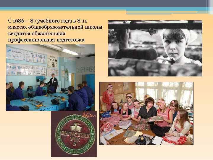 С 1986 – 87 учебного года в 8 -11 классах общеобразовательной школы вводится обязательная