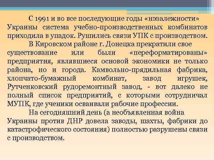 С 1991 и во все последующие годы «нэзалежности» Украины система учебно-производственных комбинатов приходила в