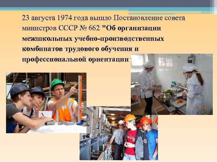 23 августа 1974 года вышло Постановление совета министров СССР № 662