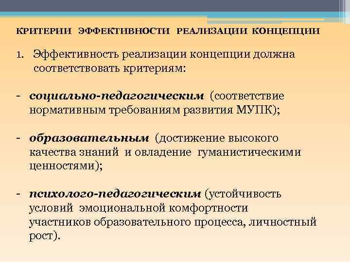 КРИТЕРИИ ЭФФЕКТИВНОСТИ РЕАЛИЗАЦИИ КОНЦЕПЦИИ 1. Эффективность реализации концепции должна соответствовать критериям: - социально-педагогическим (соответствие