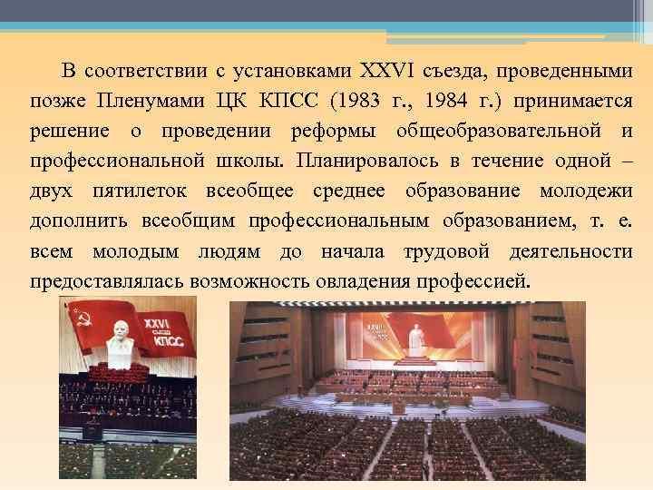 В соответствии с установками XXVI съезда, проведенными позже Пленумами ЦК КПСС (1983 г. ,