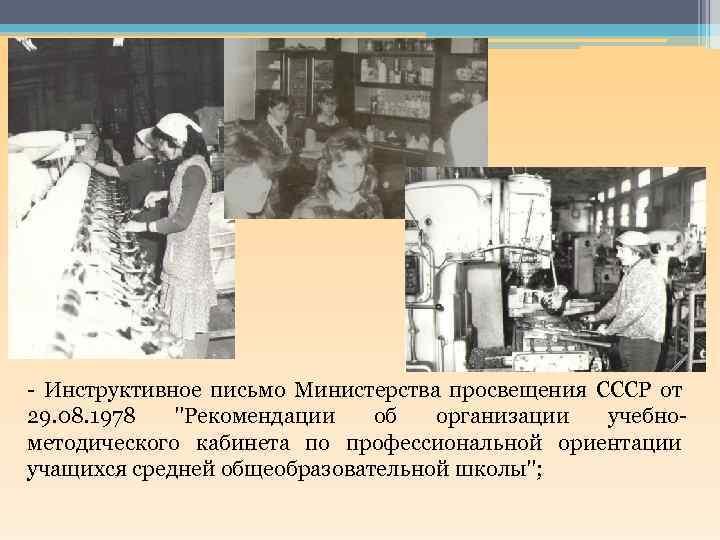 - Инструктивное письмо Министерства просвещения СССР от 29. 08. 1978