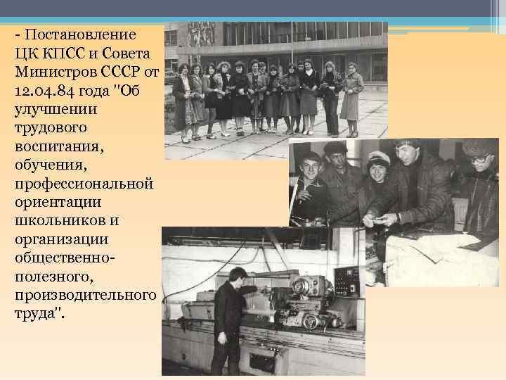 - Постановление ЦК КПСС и Совета Министров СССР от 12. 04. 84 года