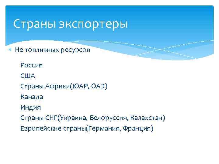Страны экспортеры Не топливных ресурсов Россия США Страны Африки(ЮАР, ОАЭ) Канада Индия Страны СНГ(Украина,