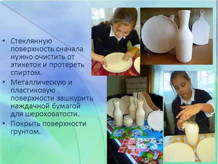 • Стеклянную поверхность сначала нужно очистить от этикеток и протереть спиртом. • Металлическую