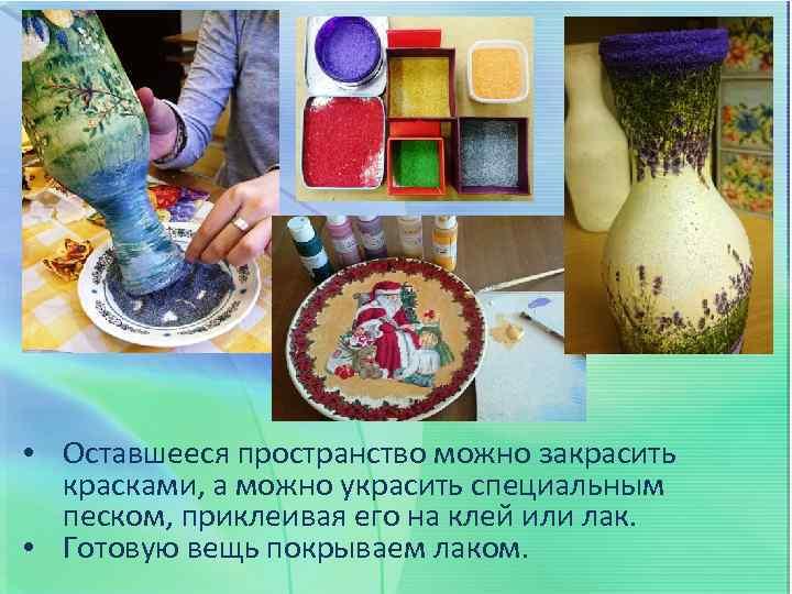 • Оставшееся пространство можно закрасить красками, а можно украсить специальным песком, приклеивая его