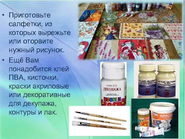 • Приготовьте салфетки, из которых вырежьте или оторвите нужный рисунок. • Ещё Вам