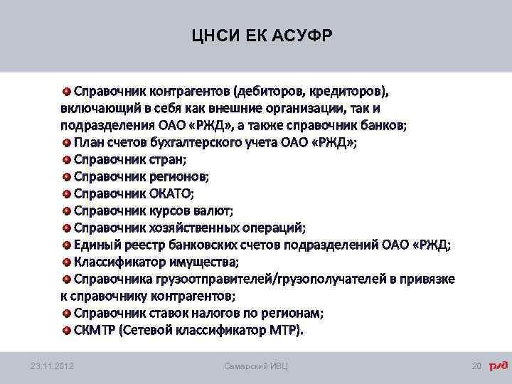 справочник скмтр оао ржд