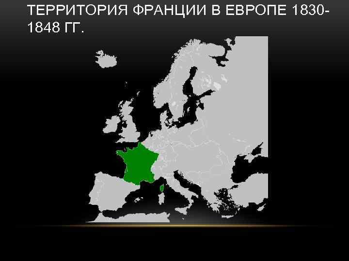 ТЕРРИТОРИЯ ФРАНЦИИ В ЕВРОПЕ 18301848 ГГ.